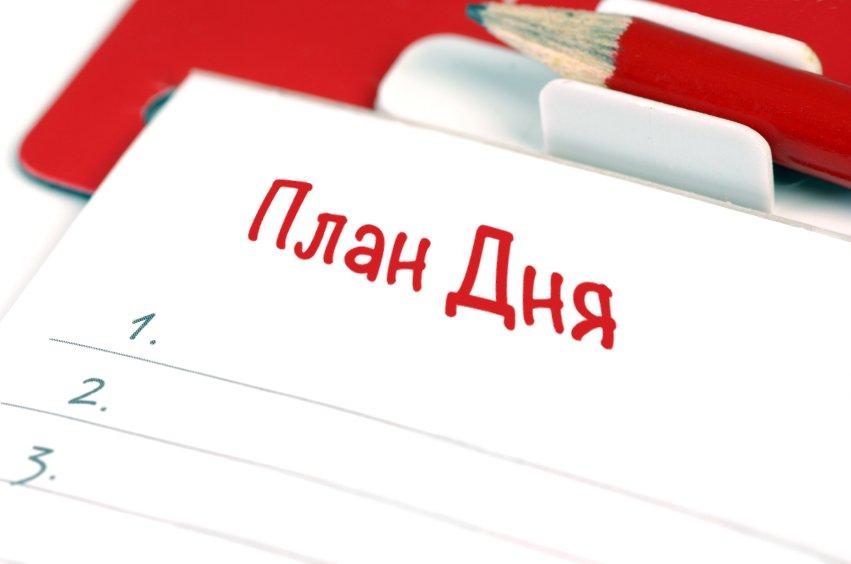 Как грамотно планировать дела на день. Закон трёх дел